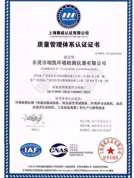 瑞凯仪器-ISO质量管理体系认证